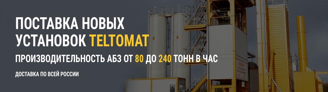 Асфальтобетонный завод АБЗ teltomat